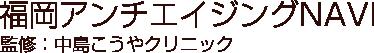 福岡アンチエイジングNAVI 監修:中島こうやクリニック