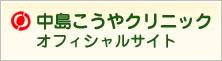 中島こうやクリニックオフィシャルサイト
