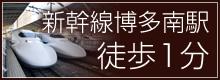 新幹線博多南駅 徒歩1分
