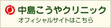 中島こうやクリニック オフィシャルサイトはこちら