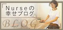 Nurseの幸せブログ